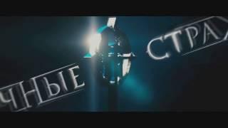 Ночные стражи   Русский Трейлер 2016!!! Лучшие новинки 2016 года!!!