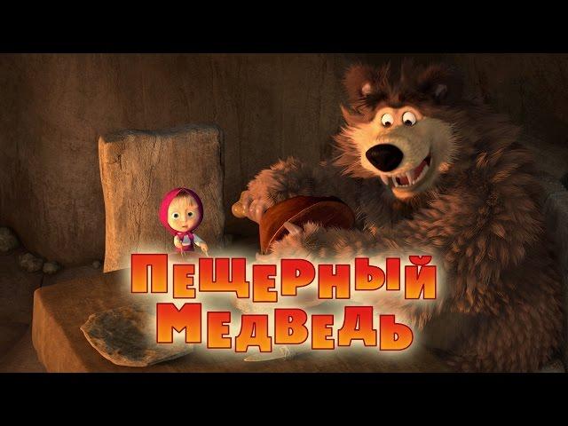 Маша и Медведь: Пещерный медведь (Серия 48)