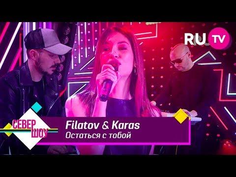 Filatov & Karas vs. Виктор Цой — Остаться с тобой