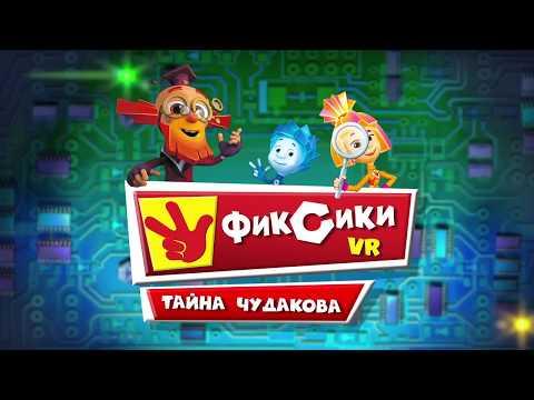 Фиксики - Игра для мобильных телефонов ФИКСИКИ VR. Тайна Чудакова - Развивающие игры