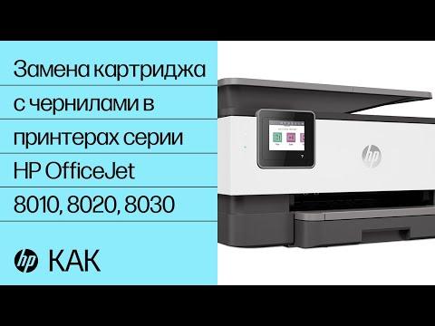 Как заменить картридж с чернилами в принтерах серии HP OfficeJet 8010, HP OfficeJet Pro 8020 и HP OfficeJet Pro 8030