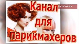 Канал сайта для парикмахеров akaparis.ru