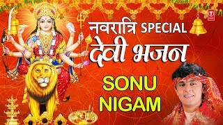नवरात्रि Special भजन I Best Collection: SONU NIGAM Devi Bhajans I देवी भजन I Navratri - Download this Video in MP3, M4A, WEBM, MP4, 3GP