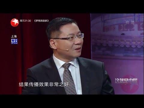 【花絮】如何向世界讲好中国故事?《这就是中国》第40期【东方卫视官方高清】