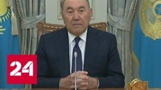 Обращение Нурсултана Назарбаева к народу. Полное видео - Россия 24