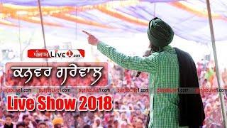 kanwar grewal live nakodar mp3 download - 免费在线视频最佳