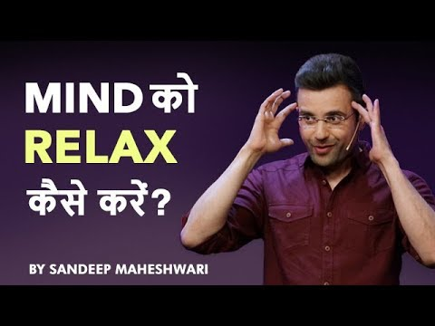 How to Relax your Mind? By Sandeep Maheshwari I Hindi