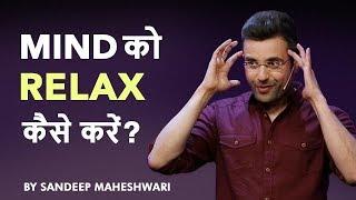 Mind Ko Relax Kaise Kare? By Sandeep Maheshwari
