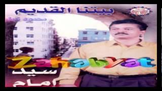Sayed Imam - Ya Balash / سيد إمام - يا بلاش تحميل MP3