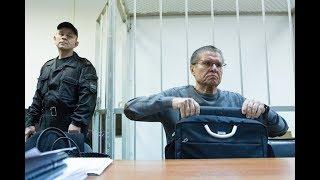 Почему Сечин не явился в суд по делу Улюкаева
