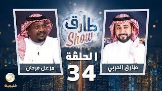 برنامج طارق شو الحلقة 34 - ضيف الحلقة الفنان مزعل فرحان