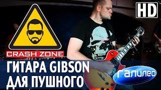 Гитара Gibson для Александра Пушного   CRASH ZONE + Галилео  