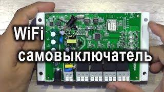 Sonoff 4CH Pro WiFI выключатель с доп. функциями