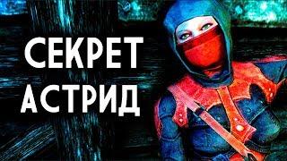 Skyrim - СЕКРЕТ АСТРИД + Уникальная вещь