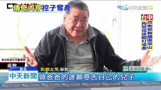 20190925中天新聞 兒啃老奪2.5億家產 影劇大亨吳敦借錢度日