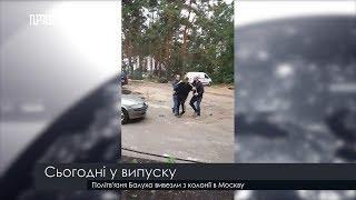 Випуск новин на ПравдаТут за 16.08.19 (20:30)
