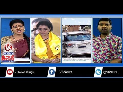 AP Govt Blocks CBI In State | Challan For Traffic Commissioner Car | Cyclone Gaja | Teenmaar News