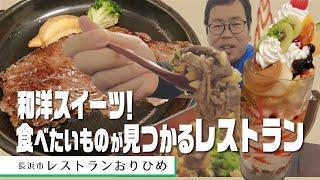 【湖国のグルメ】レストランおりひめ【洋の御膳・人気牛めし・ジャンボパフェ】