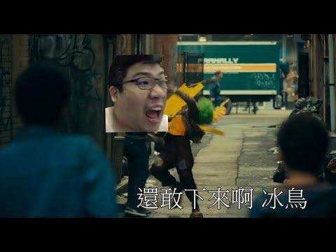 【國動】終極預告,10月3日(週四) 不會上映
