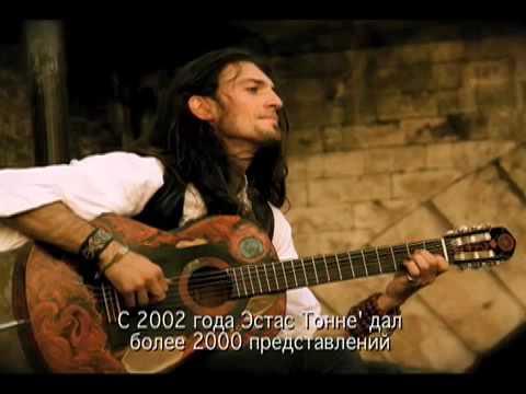 Эстас Тонне  2010 (русская версия)