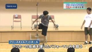 フリースタイルフットボール世界一徳田選手が華麗な技を伝授