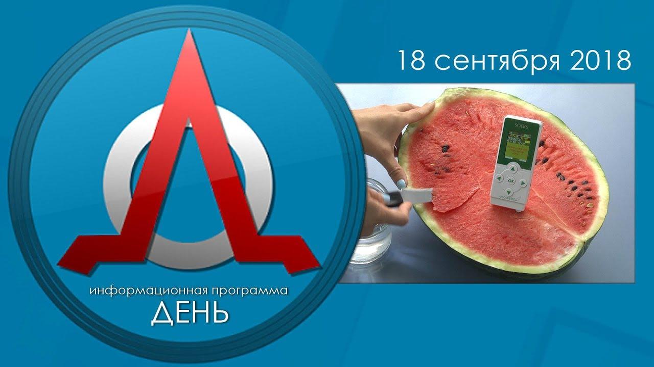 Информационная программа ДЕНЬ 18.09.18