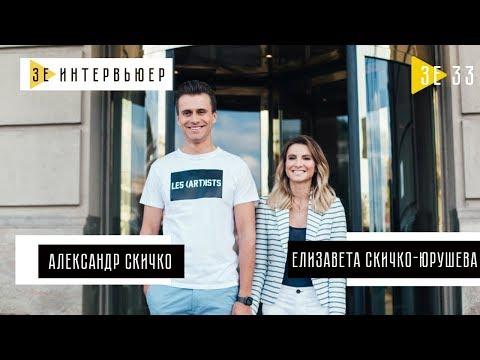 Александр Скичко и Елизавета Скичко-Юрушева. Зе Интервьюер. 09.07.2018 (видео)