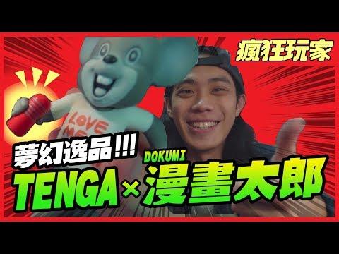 【瘋狂玩家Vol2】: Tenga X Dokuma 低調的大人の玩具收藏法