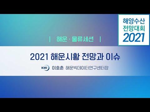 [2021 해양수산 전망대회] 해운물류세션 발표 1. 2021 해운시황 전망과 이슈 동영상표지