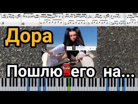 Лолита / Дора - Пошлю его на...(на пианино + ноты | слова и midi)
