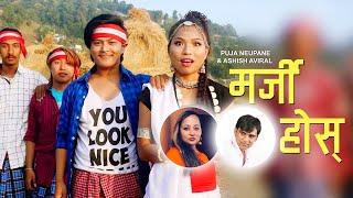 Marji Hos   Ashish Aviral & Puja Neupane   Ft.Pragati Pun Magar & Kristal Klaws   Nepali Song