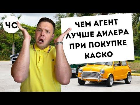 Автосалон VS страховой агент! У кого и почему лучше покупать КАСКО и почему?