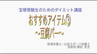 宝塚受験生のダイエット講座〜おすすめアイテム②豆腐バー〜のサムネイル