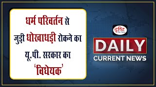 Uttar Pradesh Assembly passes Bill on religious conversion | - Daily Current News I Drishti IAS