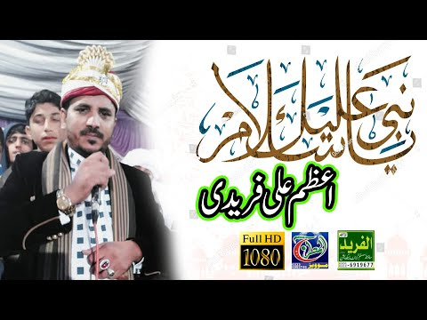 ya nabi salam alaika, Muhammad Azam Ali Faridi, Mehfil 102/9L, Al Farid Sounds, Al Meraj Movies