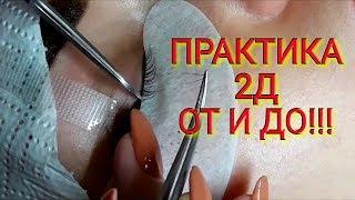 2Д. ПРАКТИКА.ТЕХНИКА НАРАЩИВАНИЯ  ОТ И ДО. РЕЗУЛЬТАТ ПОСТЕ. Eyelash extensions. The technique
