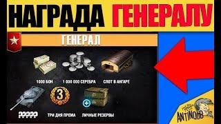 🚨НАГРАДА для ГЕНЕРАЛА в режиме ЛИНИЯ ФРОНТА