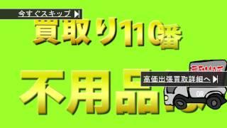出張買取専門リサイクルショップ買取110番!!大阪神戸など当日でも対応!