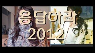 박현서♥현서의 리즈시절 [응답하라 2012]