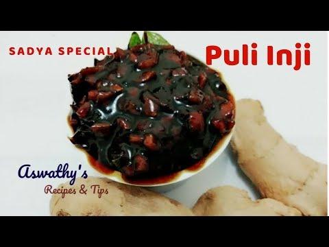 പുളി ഇഞ്ചി |ഇഞ്ചിപ്പുളി  | Puli Inji  Onam Vishu Sadya Recipe