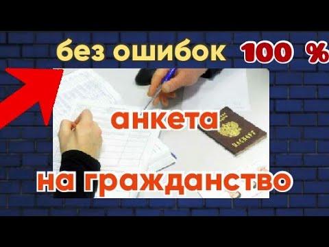 Заполнение анкеты на гражданство БЕЗ ОШИБОК// по браку с общим ребёнком РФ// 2021