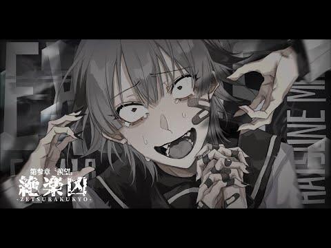 【MV】エクセス / Sumia feat.初音ミク