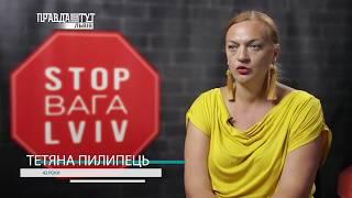 Стоп-вага Львів, випуск №10
