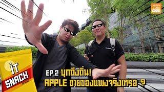 """บุกถึงถิ่น! ตามพิสูจน์กับคำถามที่ว่า """"Apple ขายของแพงจริงเหรอ?"""" : IT Snack EP.2"""