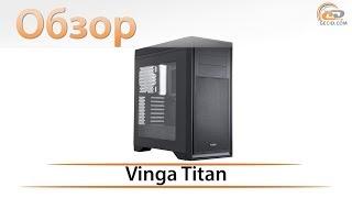 Обзор корпуса Vinga Titan: «титан» за полсотни