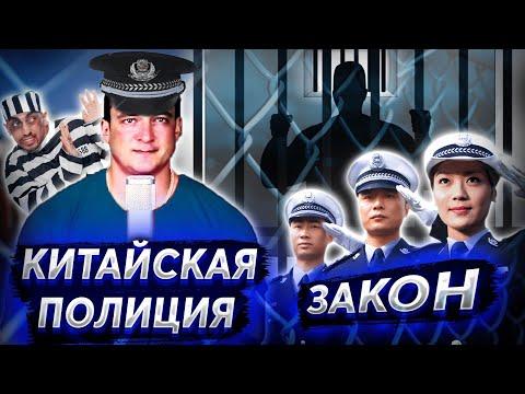 Работа полиции в Китае. Китайская полиция - Факты.