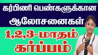 Pregnancy Care First Trimester கர்பிணி பெண்களுக்கான ஆலோசனைகள் Best Gynecologist In Tamilnadu