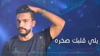 اغاني حصرية حمدان البلوشي - مجنون انا (النسخة الأصلية) | 2016 تحميل MP3