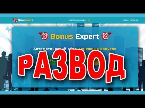 Bonus Expert Автоматический сбор денежных бонусов - РАЗВОД!