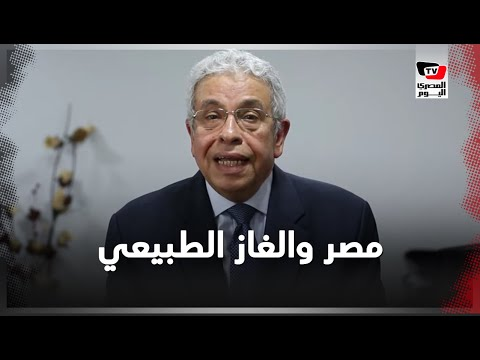 كيف تحوّلت مصر من مستوردة للغاز في السبعينيات إلى مركز إقليمي للطاقة؟